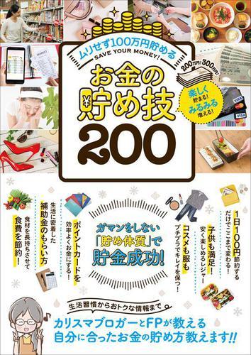 お金の貯め技200 / あき