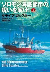 ソロモン海底都市の呪いを解け!(上) / 棚橋志行