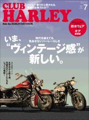 CLUB HARLEY 2021年7月号 Vol.252 / CLUBHARLEY編集部