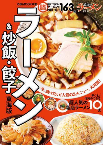 ラーメン&炒飯・餃子 東海版 / ぴあMOOK中部編集部