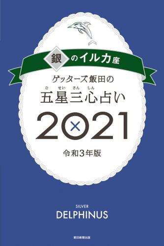 ゲッターズ飯田の五星三心占い銀のイルカ2021 / ゲッターズ飯田