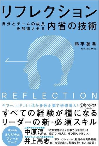 リフレクション(REFLECTION) 自分とチームの成長を加速させる内省の技術 / 熊平美香