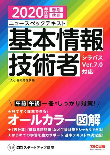 オールカラー ニュースペックテキスト 基本情報技術者 2020年度版(TAC出版) / TAC株式会社(情報処理講座)