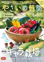 NHK 趣味の園芸 やさいの時間 (2021年4月・5月号) / NHK出版