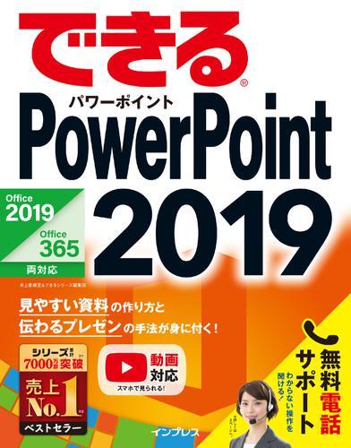 できるPowerPoint 2019 Office 2019/Office 365両対応 / 井上香緒里