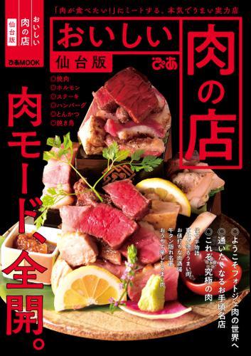 おいしい肉の店 仙台版 / ぴあレジャーMOOKS編集部