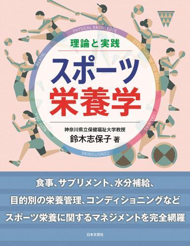 理論と実践 スポーツ栄養学 / 鈴木志保子