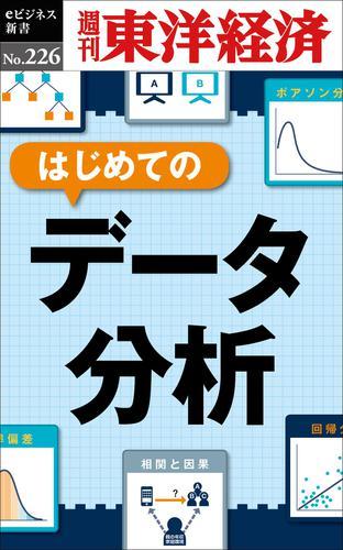 はじめてのデータ分析―週刊東洋経済eビジネス新書No.226 / 週刊東洋経済編集部