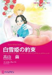 白雪姫の約束【分冊版】1巻 / キャロル・グレイス