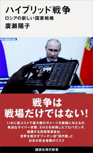 ハイブリッド戦争 ロシアの新しい国家戦略 / 廣瀬陽子