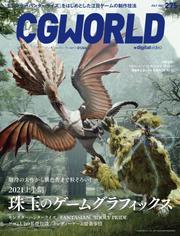 CGWORLD 2021年7月号 vol.275 (特集:珠玉のゲームグラフィックス) / CGWORLD編集部