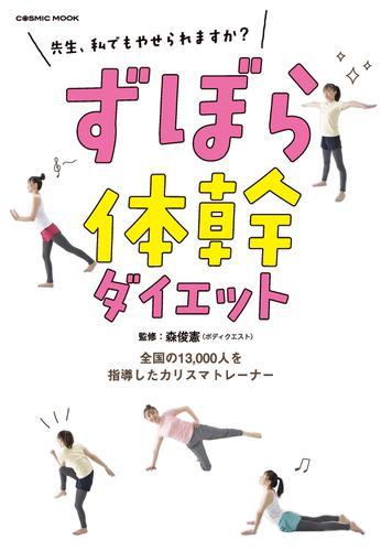 ずぼら体幹ダイエット / 森俊憲