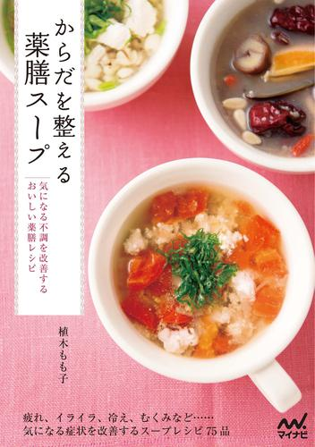 からだを整える薬膳スープ 気になる不調を改善するおいしい薬膳レシピ / 植木もも子