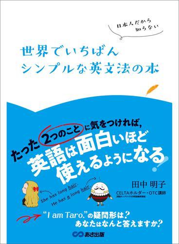 日本人だから知らない 世界でいちばんシンプルな英文法の本―――たった『2つのこと』に気をつければ、英語は面白いほど使えるようになる / 田中明子