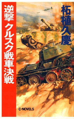逆撃 クルスク戦車決戦 / 柘植久慶