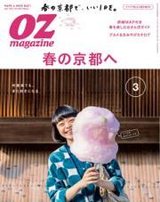 OZmagazine (オズマガジン)  (2017年3月号)