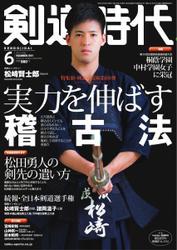 月刊剣道時代 (2021年6月号) / 体育とスポーツ出版社