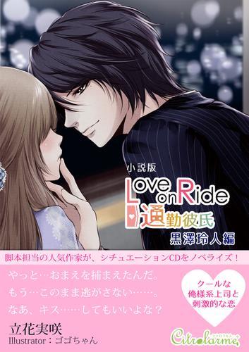 『Love on Ride ~ 通勤彼氏 Vol.4 黒澤玲人』小説版 / 立花実咲