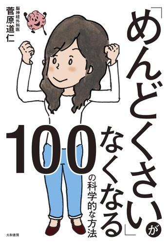 「めんどくさい」がなくなる100の科学的な方法 / 菅原道仁