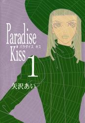 Paradise Kiss1 / 矢沢あい