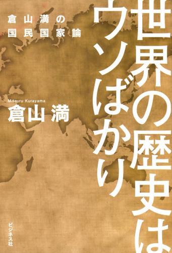 世界の歴史はウソばかり / 倉山満