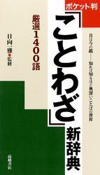 ことわざ新辞典 / 高橋書店編集部