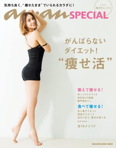 """anan SPECIAL がんばらないダイエット!""""痩せ活"""" / マガジンハウス"""