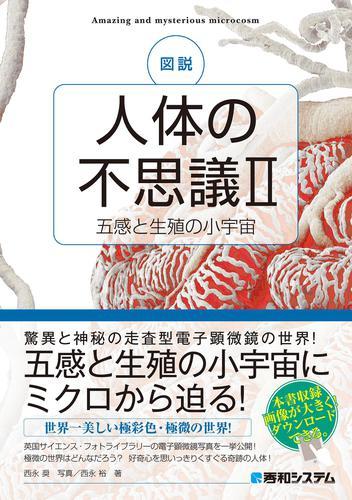 図説 人体の不思議II[五感と生殖の小宇宙] / 西永奨
