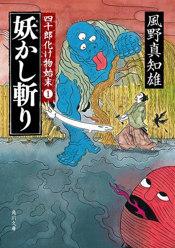 妖かし斬り 四十郎化け物始末1 / 風野真知雄