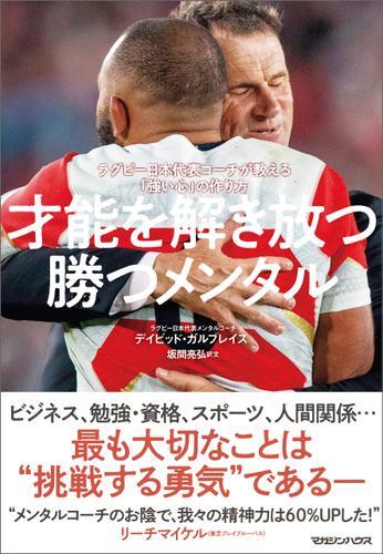 才能を解き放つ勝つメンタル ラグビー日本代表コーチが教える「強い心」の作り方 / デイビッド・ガルブレイス