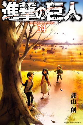 進撃の巨人(34) / 諫山創