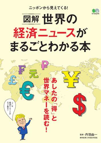 図解 世界の経済ニュースがまるごとわかる本 (2017/05/17) / エイ出版社