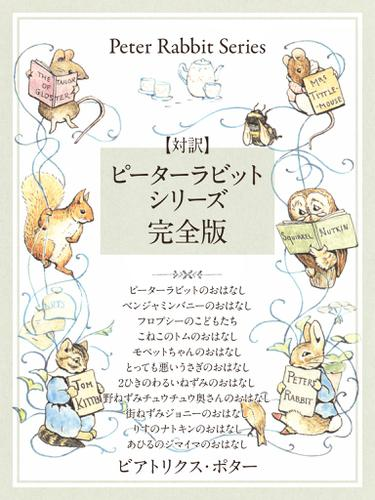 【対訳】ピーターラビットシリーズ 完全版 かわいいイラストと、英語と日本語で楽しめる、ピーターラビットと仲間たちのお話! / ビアトリクス・ポター