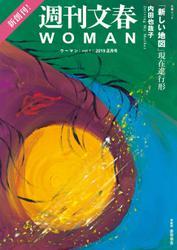 週刊文春WOMAN vol.1 2019正月号(文春ムック) / 文藝春秋
