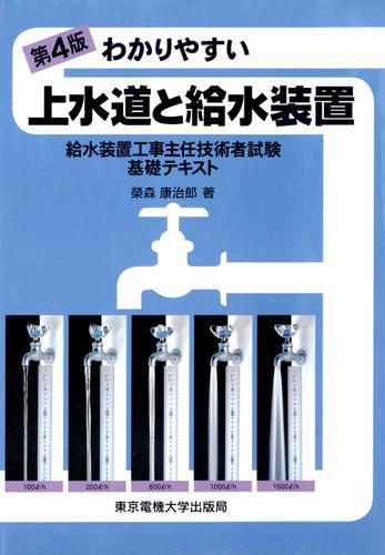 わかりやすい上水道と給水装置 給水装置工事主任技術者試験基礎テキスト / 榮森康治郎