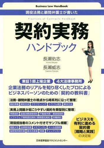 Business Law Handbook 契約実務ハンドブック / 長瀬佑志