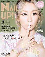 ネイルUP!(2021年5月号) / ブティック社編集部