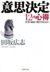 意思決定12の心得 仕事を成長の糧とするために / 田坂広志