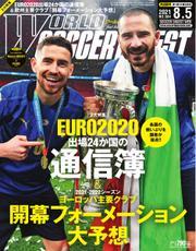 WORLD SOCCER DIGEST(ワールドサッカーダイジェスト) (8/5号) / 日本スポーツ企画出版社