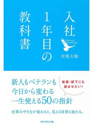 入社1年目の教科書 / 岩瀬大輔