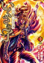 いくさの子 ‐織田三郎信長伝‐ 1巻 / 原哲夫