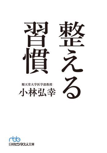 整える習慣 / 小林弘幸