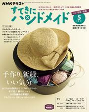 NHK すてきにハンドメイド (2021年5月号) / NHK出版