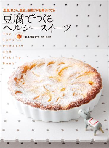 豆腐でつくる ヘルシースイーツ / 鈴木理恵子