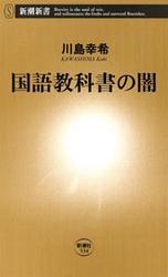 国語教科書の闇 / 川島幸希
