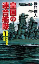 皇国の連合艦隊(1)昭和維新成就 / 羅門祐人