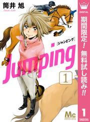【期間限定無料配信】Jumping[ジャンピング]
