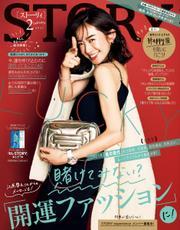 STORY(ストーリィ) (2021年2月号) 【読み放題限定】 / 光文社
