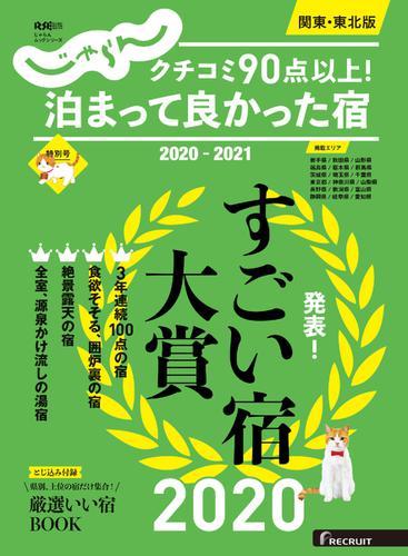 じゃらん特別号 クチコミ90点以上!泊まって良かった宿 ~関東・東北版~ (2020-2021) / リクルート