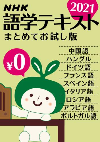 [無料版] NHK語学テキスト まとめてお試し版2021年 / 日本放送協会